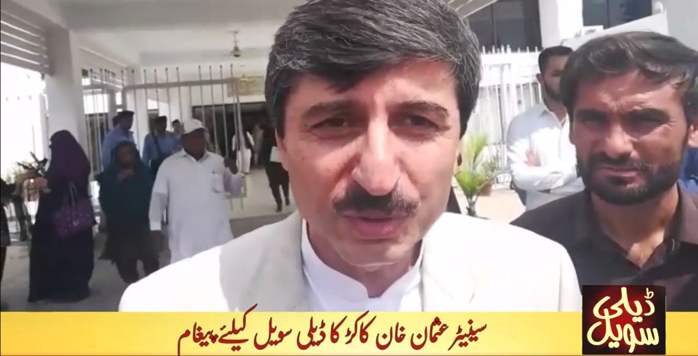Senator Usman Khan Kakar Exclusive Interview for Daily Swail